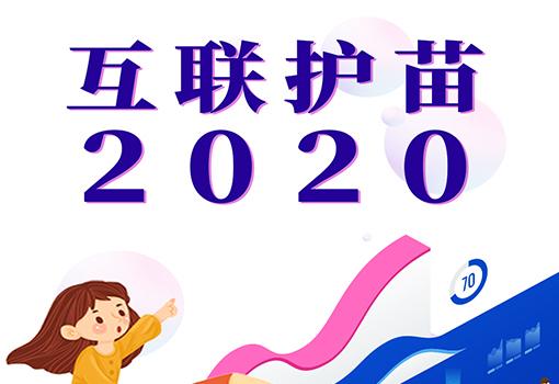 1互联护苗2020